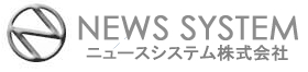ニュースシステム株式会社